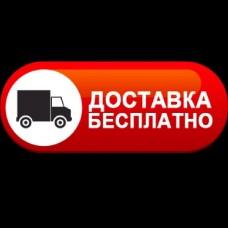 Бесплатная доставка при совершении покупки на сумму от 10000 рублей!